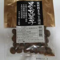 金ごま本舗 黒の豆菓子