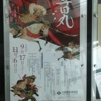 真田丸 特別展