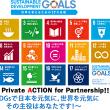 日本のODA実績アピールとSDGs貢献へピコ太郎さん国連へ