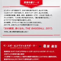 今年もベースボールスペシャルサポーター亀ちゃん〜♪