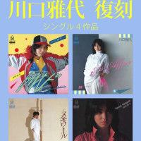 川口雅代さんシングル4作品が1/25に復刻しました!