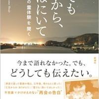[震災から六年・・・]