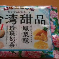 台湾甜品(たいわんスイーツ)チロルチョコ
