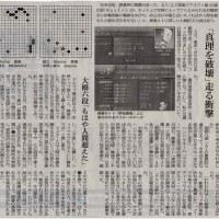 新生アルファ碁 60戦無敗