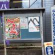 第34回渋川へそ祭り