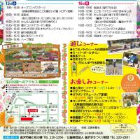 10月15日・16日は緑花フェスティバルへGO!