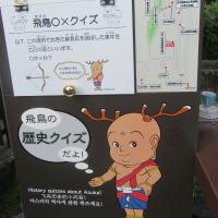 伝 飛鳥板蓋宮跡(乙巳の変の舞台)と蘇我入鹿の首塚 on 2016-10-6