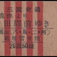 硬券追究0025 三重交通と渡鹿野島