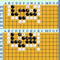 囲碁死活1003官子譜