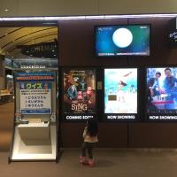 空港にある映画館