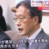 <北朝鮮による 日本人拉致 超リアル ルポ 2 > この丸12年間、な~んにもしないでいた日本政府