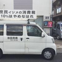民商カーリニューアル!