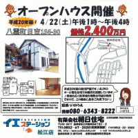 八雲町日吉戸建 オープンハウス開催!