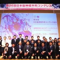 日本脳神経外科コングレス総会