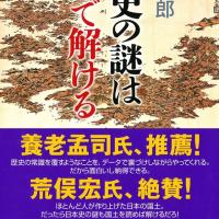 2017-13|日本史の謎は「地形」で解ける|竹村公太郎