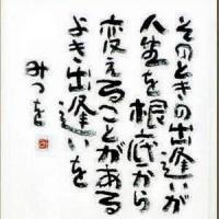 """20170313 思い出の講師シリーズその63? 言葉との""""縁とタイミング""""での出逢い!"""