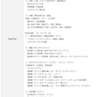コンサートのお知らせ(5月5日)
