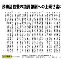 政務活動費の議員報酬への上乗せに反対する日本共産党千代田区議団の声明