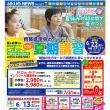 6/22(月)~ インスクール講習会(夏期講習会