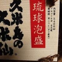 琉球泡盛「久米島の久米仙3升入り壺」を引き当てる … 紺碧会・東京に参加して