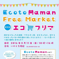 EcotoMaman エコ☆フリマ