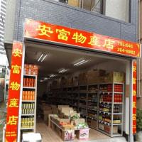上海路に新しくできた店舗「安富物産店」、非常にシンプルな販売店。整然と並ぶ商品が印象的。