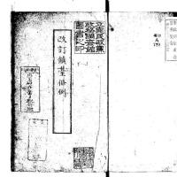 東京・大阪に、明治の臨時軍政機関である鎮台を設置。