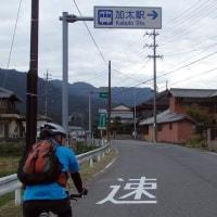 帰りは古東海道から
