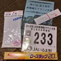 第47回 新春縄文マラソン大会に参加