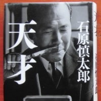 「天才」石原慎太郎