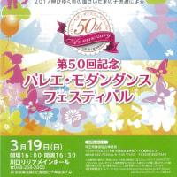 第50回記念バレエ・モダンダンスフェスティバル