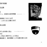 3/18 原っぱ新設トイレ説明会 報告