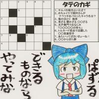 """""""ぼく""""とクロスワードパズル"""