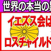 【私も一票投票します】正恩、日本人説!北朝鮮は日本の秘密結社が作った国という噂が… 【後編 】unknownworld
