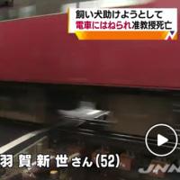 飼い犬助けようとして電車にはねられ准教授死亡(岐阜市)
