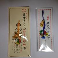 病気平癒、健康祈願お守り(鹿児島県いちき串木野市冠嶽神社)
