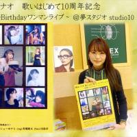 横山ナオさんが告知に来てくださいました。音楽を聴いて心と耳を癒しませんか?