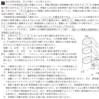 千葉大学・生物 2