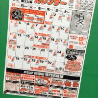 生活カレンダー