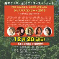 森のテラス 仙川クリスマスコンサート 12月20日(日)お客様主催イベント