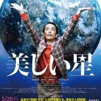 映画「美しい星」 日本語字幕上映のご案内