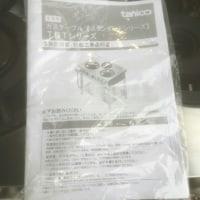 タニコーS-TGT-7545未使用です