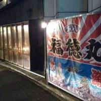 昨日から二泊三日で社長、副社長、支配人は東京へ