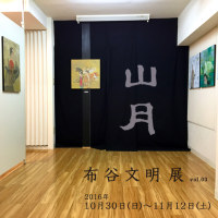 布谷文明 展 vol.3 『山月』/無事終了