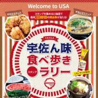 2月10日 NHKで「 宇佐ん味食べ歩きスタンプラリー 」が紹介されます♪