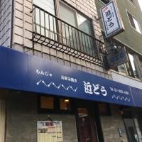 東京3日目!宮古島では味わえない?!〜癒しの宿UmiOto宮古島〜