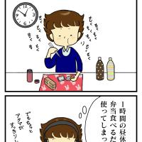 絵日記:ダイエットについて(3)よく噛んで食べる!
