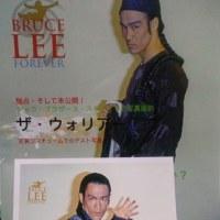 邵氏「年羮堯」撮影会の真実がここに。「BRUCE LEE FOREVER」から「ザ・ウォリアー」特集号日本語版、発売中!!