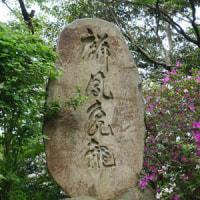 卯辰山「碑(いしずえ)」巡り ②
