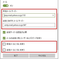 「 メール 」 - 「 同期オプション 」 の 表示